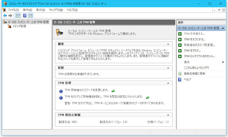Image: 管理ツール TPMの管理