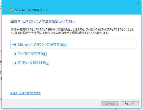 Image: BitLocker ドライブ暗号化 回復キーのバックアップ方法