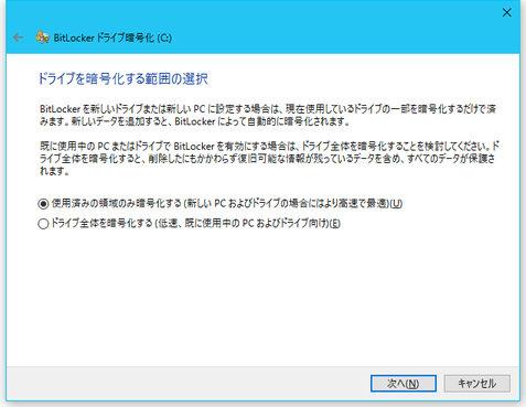 Image: BitLocker ドライブ暗号化 ドライブを暗号化する範囲の選択