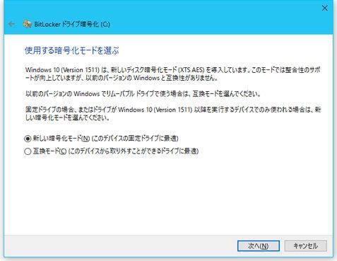 Image: BitLocker ドライブ暗号化 使用する暗号化モードを選ぶ