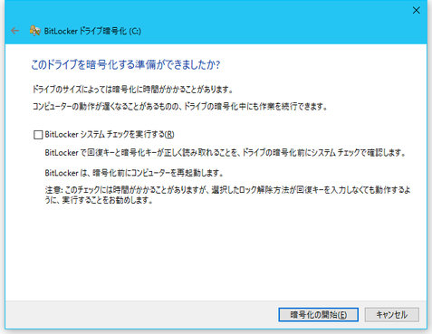 Image: BitLocker ドライブ暗号化 システムチェックを実行する