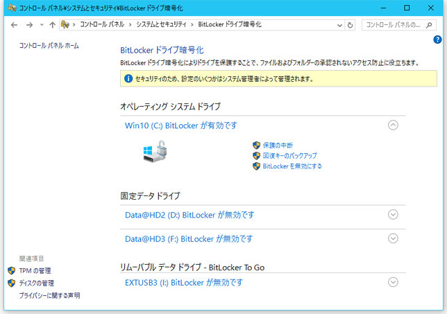 Image: BitLocker ドライブ暗号化