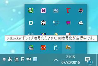 Image: BitLocker ドライブ暗号化 進行中 通知アイコン