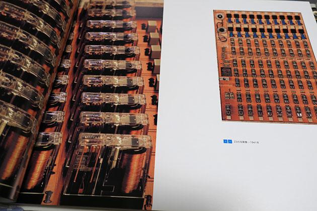 Image: 『CORE MEMORY ヴィンテージコンピュータの美』(2008年)を読む