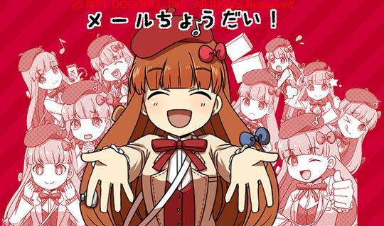 Image: ドコモメール 公式キャラクター