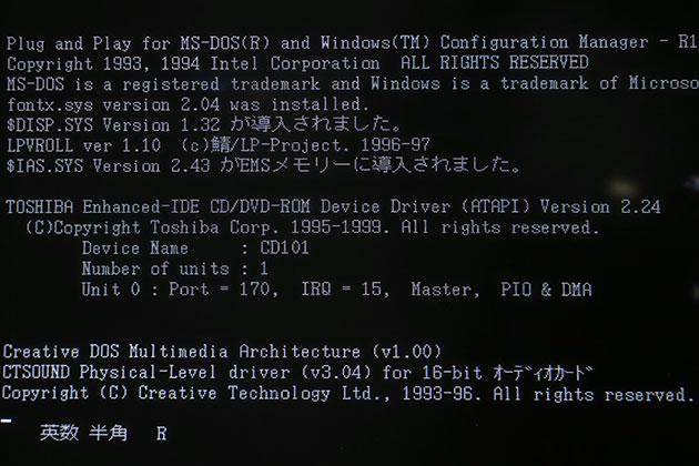 Image: DOS用CDドライバー別ベンチマークテスト結果 [DOS]