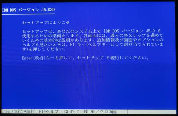 Image: IBM DOS J5.02D セットアップ