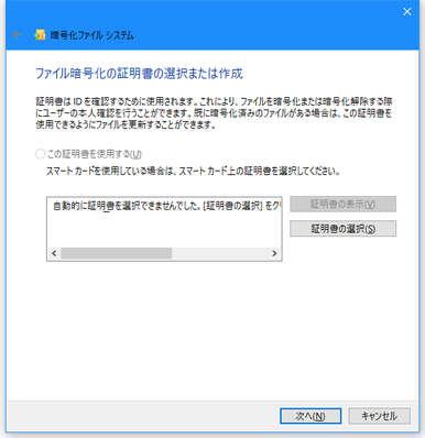 Image: EFS(暗号化ファイルシステム)用の自己署名証明書を作成する [Win10]