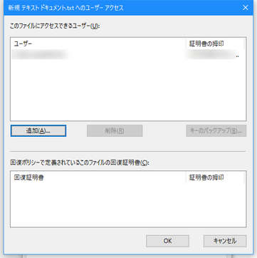 Image: 暗号化ファイルのユーザーアクセス
