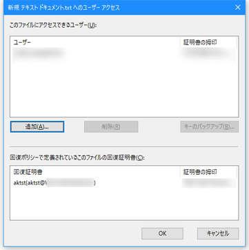 Image: データ回復エージェントを作成する [Win10]