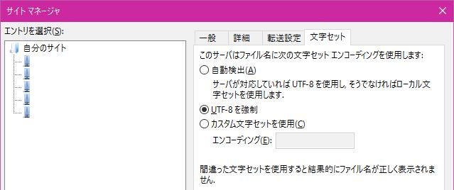 Image: 日本語の名前のファイルをxdomainにアップ