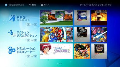 Image: PS3ゲームアーカイブス ランキング
