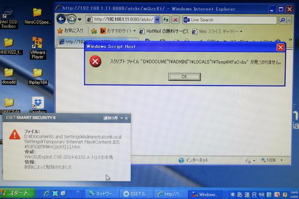 Image: MS14-064脆弱性を利用してXP IE8でコードを遠隔実行させる [Metasploit]