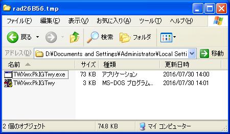 Image: MS14-064脆弱性攻撃 XP IE8