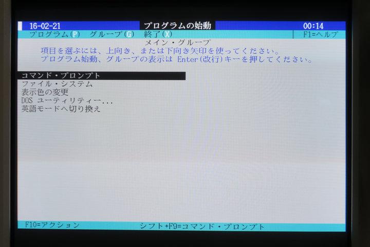 Image: DOS J4.0 DOSSHELL