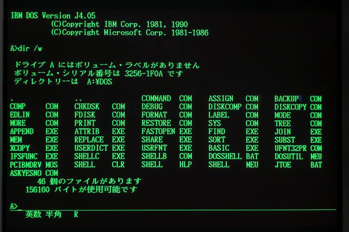 Image: DOS J4.0 COMMAND