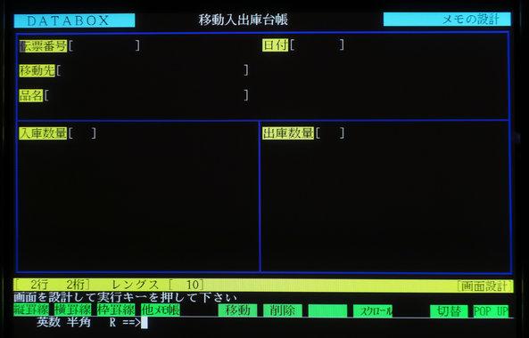Image: 漢字データ・ボックス