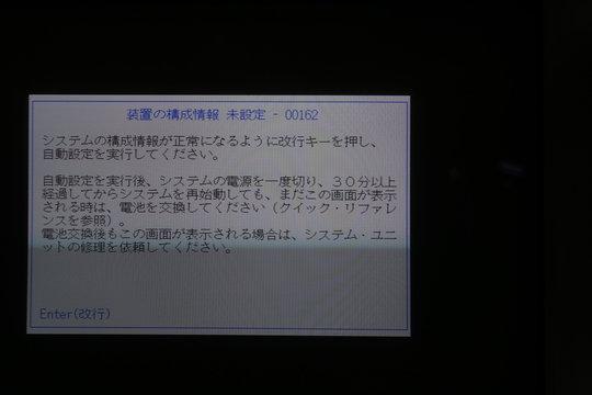 Image: IBM 5550-S/T/V リファレンスディスケット 構成情報自動設定