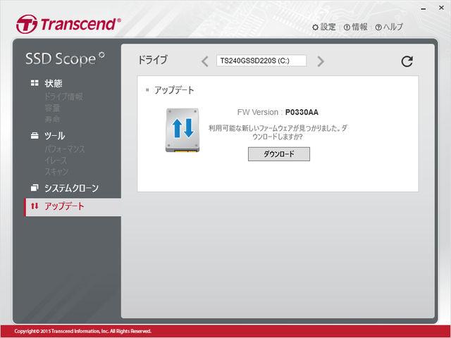 Image: SSD Scope アップデート