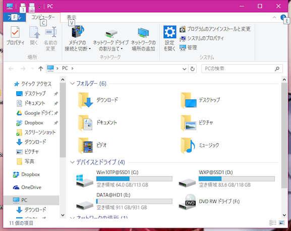 Image: Windows 10 Build 14316.1010 エクスプローラー