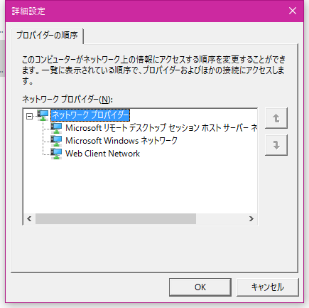 Image: Windows 10 Build 14316.1010 ネットワーク接続 詳細設定