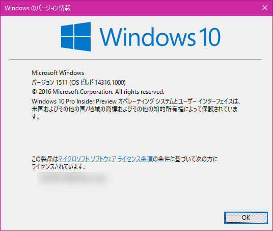 Image: Windows 10 Build 14316.1010  Windowsのバージョン情報
