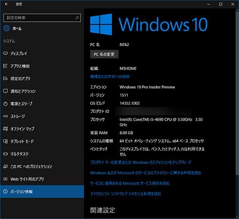 Image: Insider Preview Build 14352導入 [Win10]
