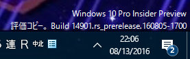 Image: Win10 Insider Preview Build 14901.1000 [Win10]