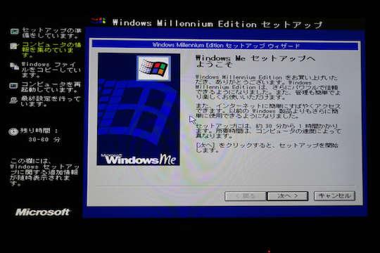 Image: WinMe Setup