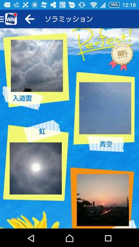 Image: 160811 薄曇りの空にハロを発見
