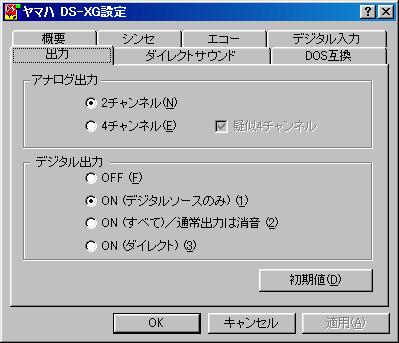 Image:出力 - ヤマハDS-XG設定
