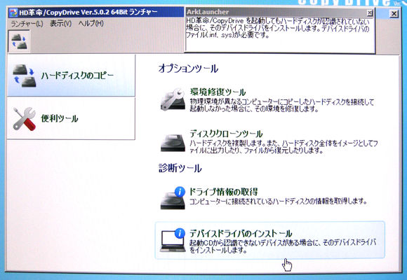Image: HD革命/CopyDrive Ver.5.0.2 64bit ランチャー