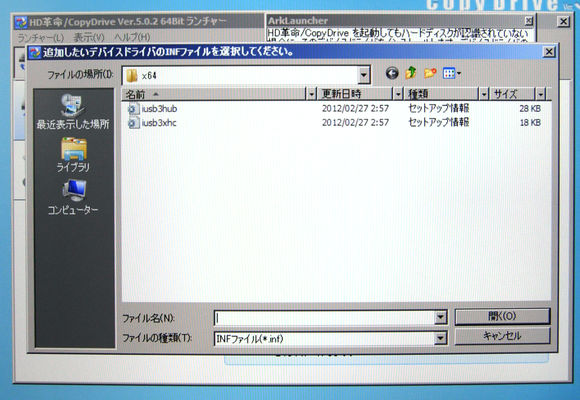 Image: 選択したいデバイスドライバのINFファイルを選択