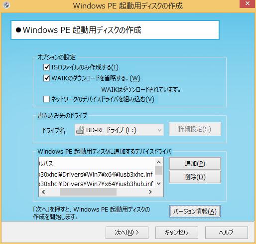 Image: HD革命/CopyDrive Ver.5起動CDでUSB3.0外付けHDDを使う