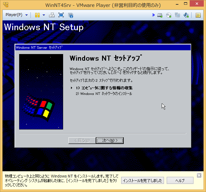 Image:Windpws NT セットアップへようこそ