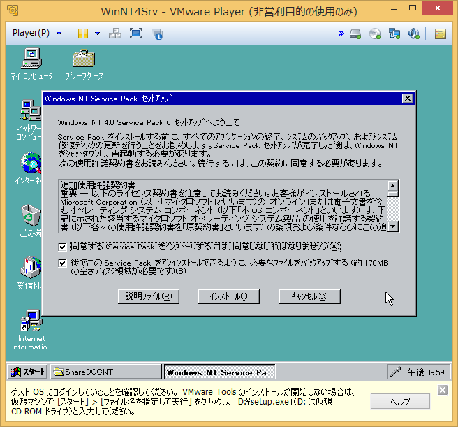 Image:Windows NT Service Pack セットアップ