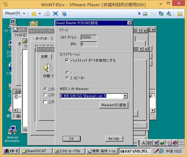 Image:Sound Blaster PCI128の設定