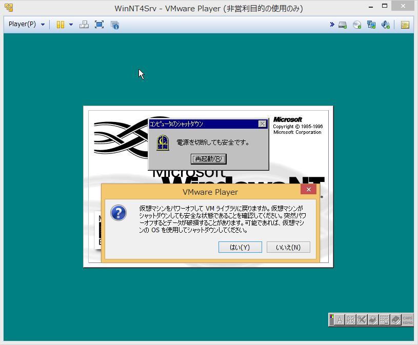 Image:コンピュータのシャットダウン - Windows NT 4.0