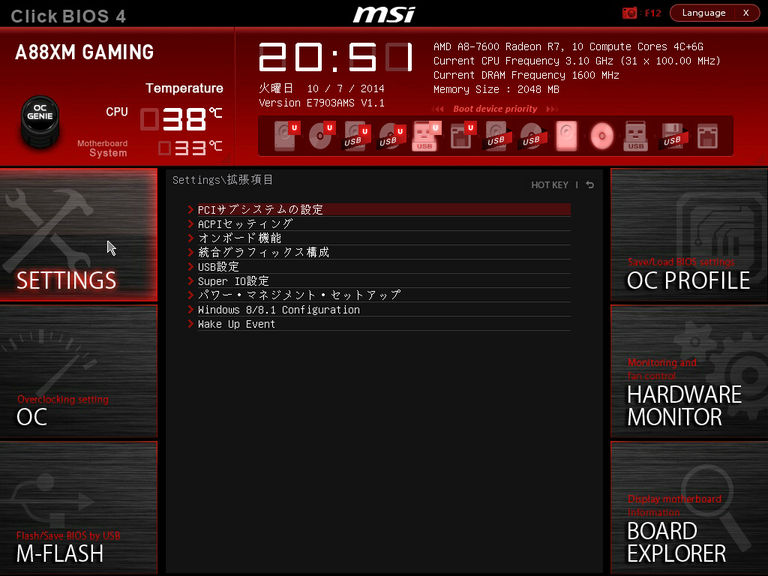 Image: MSI A88XM GAMING Win7 デバイスマネージャー他スクリーンショット