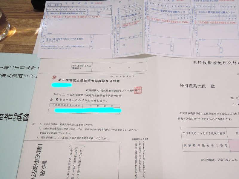 Image: 141105 第三種電気主任技術者免状交付申請書を出す