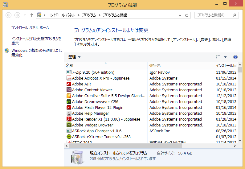 Image: プログラムと機能:Adobe Reader XI - コントロールパネル
