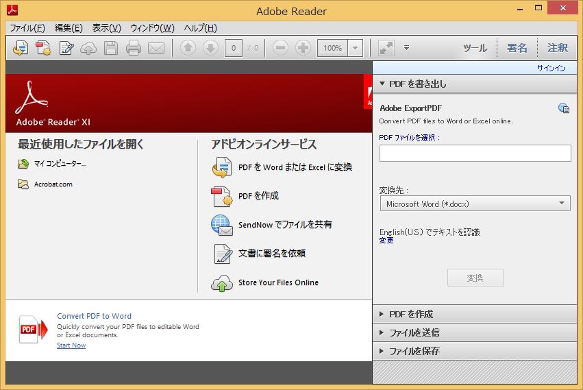 Image: Adobe Reader XI - 日本語