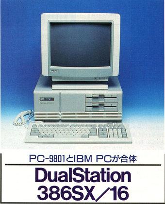 Image: 昔のPC雑誌を読む 月刊アスキー91/03よりAST DualStation