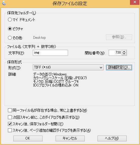 Image: 保存ファイルの設定 - EPSON Scan