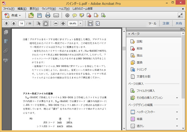 Image: 140227 自炊(書籍スキャン/電子化)に挑戦