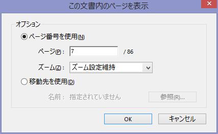 Image: この文書内のページを表示 - Adobe Acrobat X Pro