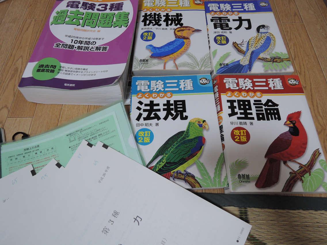 Image: 電験三種 試験対策に使った本とその活用方法