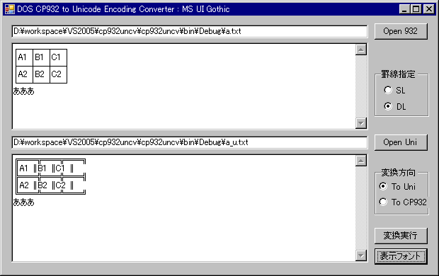 Image: 罫線文字 MS UI Gothic