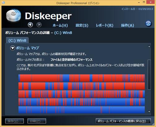Image: Diskeeper 12