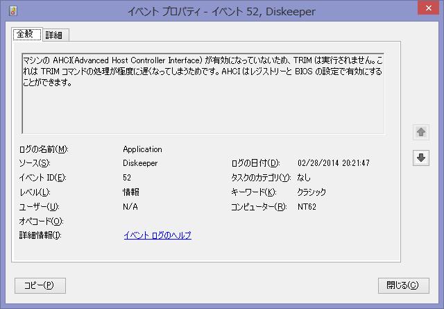 Image: イベントプロパティ イベント52, Diskeeper